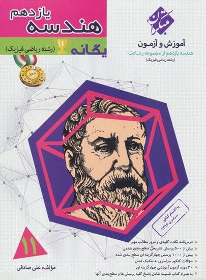 کتاب آموزش و آزمون هندسه یازدهم یگانه از مجموعه رشادت